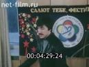 Навстречу Фестивалю. Фильм о Х11 всемирном фестивале молодёжи и студентов в Москве. 1985 год. 2 часть.