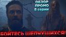 Ходячие мертвецы 9 сезон 8 серия - БОЙТЕСЬ ШЕПЧУЩИХСЯ - Обзор промо без спойлеров