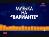Владимир Брилёв Если я не твой (Вариант) Музыка на Варианте