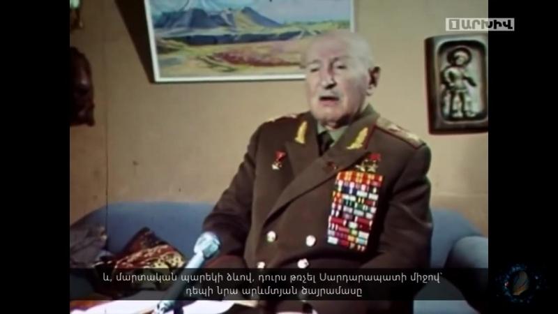 Маршал Баграмян о Армяно - турецких битвах в 1918 году.
