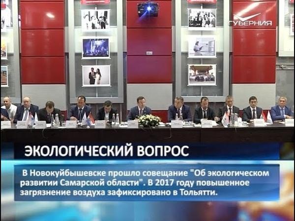 В Новокуйбышевске обсудили методы повышения экологии в 63 регионе