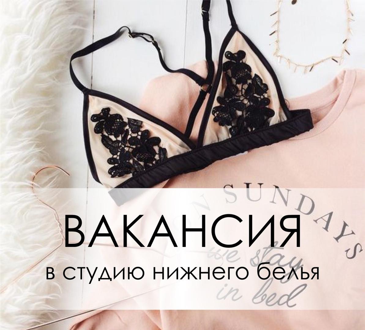 Работа женское белье продавец консультант харьковчанка массажер отзывы