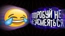 ПОПРОБУЙ НЕ ЗАСМЕЯТЬСЯ ЧЕЛЛЕНДЖ Feat. Vanya_Slate