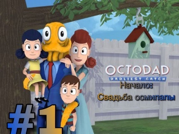 Прохождение Octodad Dadliest Catch1 (Осмибатька)/ Давай поженимся/ Шашлыдос