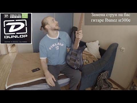 Замена струн на бас гитаре и тест. Ibanez sr300e Dunlop 55-115 (Обзор без лишних слов - выпуск 8)