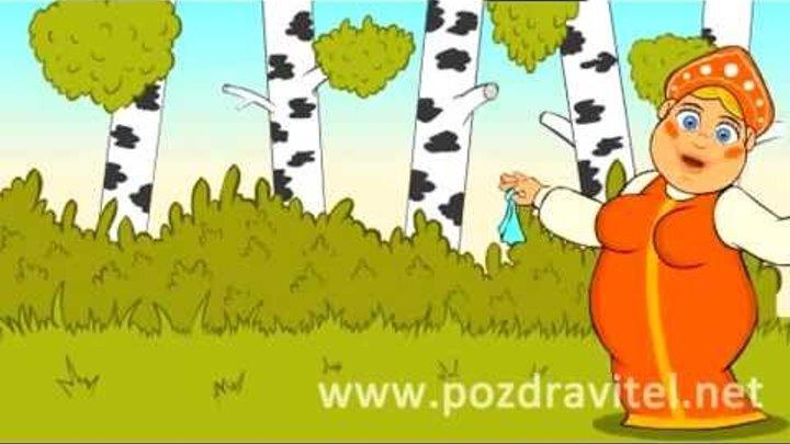 Самое русское, словянское поздравление с днем рождения. Анимационная открытка