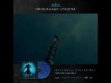 Dark Souls: Remastered – саундтрек «Полукровка Присцилла»