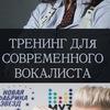 Тренинг для СОВРЕМЕННОГО ВОКАЛИСТА в Ростове