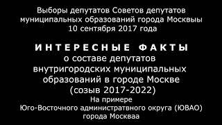 Муниципальные депутаты (ЮВАО) Москва!