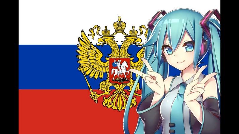 Hatsune Miku To Serve Russia Russian Vocaloid Хатсуне Мику Служить Россий Росский Вокалоид