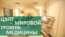 Медицинский Центр Москва. 👍 Широкий спектр услуг для взрослых и детей в Медицинском Центре ЦЭЛТ. 12