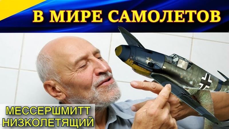 В МИРЕ САМОЛЕТОВ с Николя Дроздовым. МЕССЕРШМИТТ НИЗКОЛЕТЯЩИЙ. Ил 2 Штурмовик Битва за Сталинград.