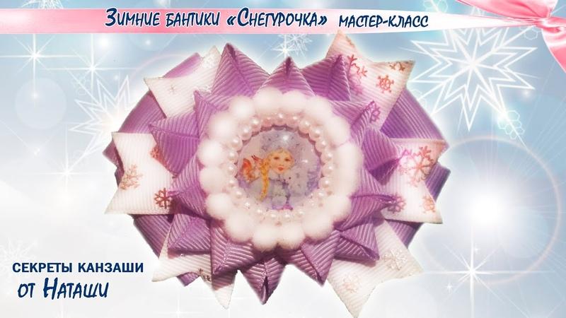 СЕКРЕТЫ КАНЗАШИ. ♥♥♥ Зимние бантики Снегурочка мастер-класс ♥♥♥