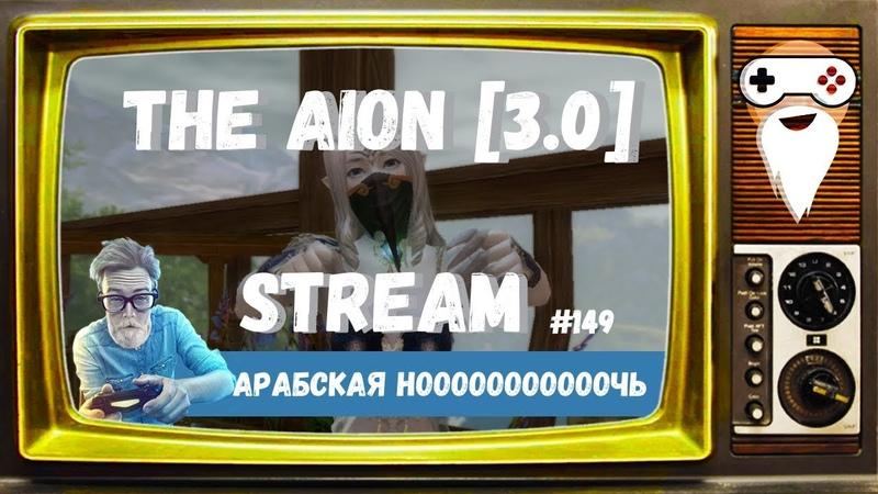 TheAion 3 0 Арабская нооооооооооочь 149