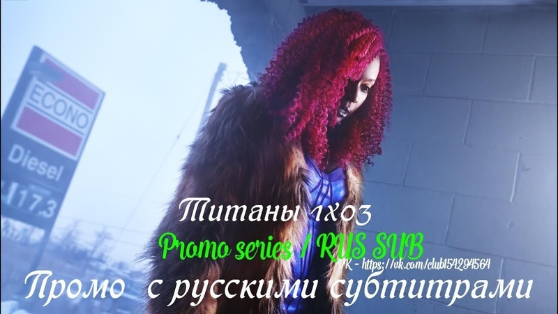 Титаны 1 сезон 3 серия Промо с русскими субтитрами Сериал 2018 Titans DC 1x03 Promo