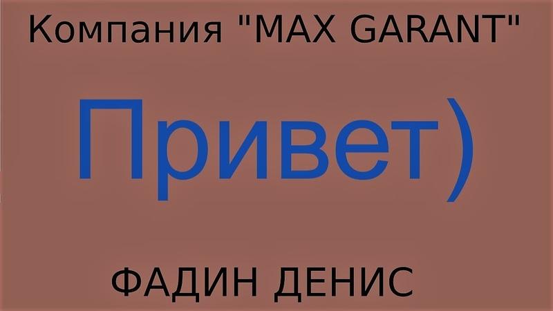 Компания MAX GARANT