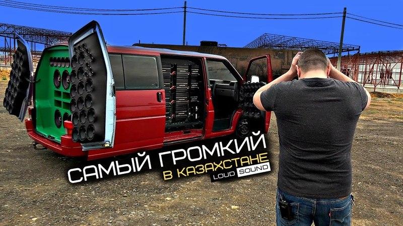 САМЫЙ ГРОМКИЙ АВТОМОБИЛЬ КАЗАХСТАНА VW DEAF BONCE