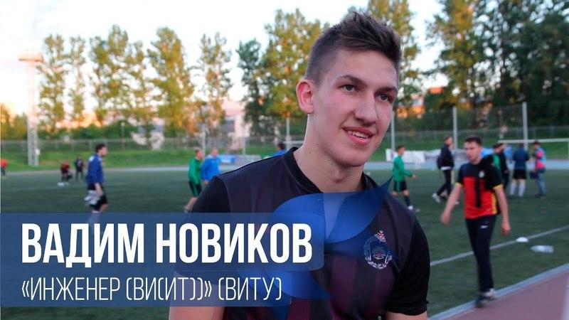 Вадим Новиков - Инженер (ВИ(ИТ))