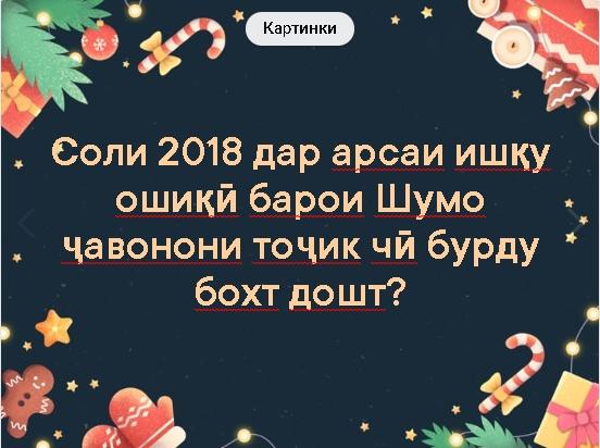 Ҷамъбасти соли дар ҷабҳаи ишқу ошиқӣ дар соли 2018.