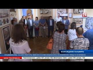 _«Сирия – возрождение. Пальмира»_ в Симферополе открылась выставка документальной фотографии