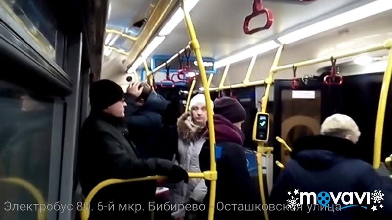 Электробус 80. 6-й мкр. Бибирево - Осташковская улица