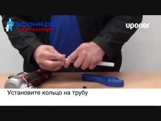 Комплект фитингов Uponor Q&E с инструментом M12