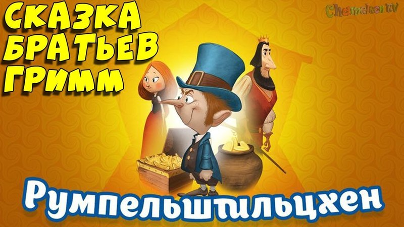 Детский уголок/Kids'Corner Румпельштильцхен сказка братьев Гримм мультик для детей
