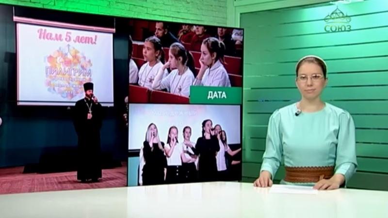 Православный молодежный клуб «ПИЛИГРИМ» - 5 лет!