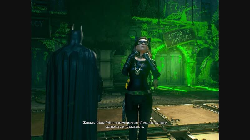 Batman Arkham Knight Ключики на шее нужно носить ч 4