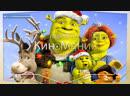 🔴Кино▶Мания HD/:Шрек мороз, зелёный нос /Жанр:Мультфильм /(2007) 0 🔴