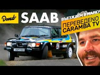 Въезжаем в марку - SAAB - ПЕРЕВЕДЕNО CARAMBATV