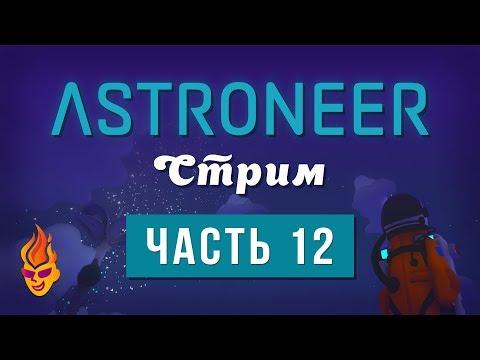 Astroneer. Трансляция. Часть 12