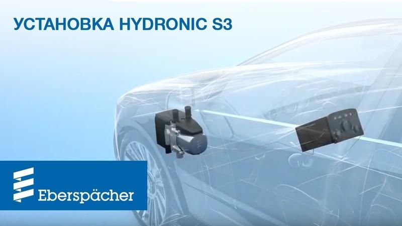 Установка предпускового подогревателя двигателя Hydronic S3 Economy (Гидроник 3 Экономи)