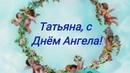 Татьяна с Днем Ангела Красивое поздравление День Ангела у Татьяны Видео открытка