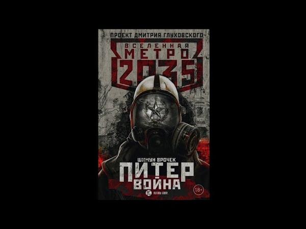 Метро 2035 Питер. Война (аудиокнига) Врочек Шимун