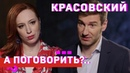 Антон Красовский Мэр нетрадиционной ориентации А поговорить