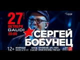 27 ОКТЯБРЯ   СЕРГЕЙ БОБУНЕЦ   GAUDI