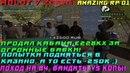 Амазинг РП 01. ПРОДАЛ КАБАНА Е228КХ! ПОХОД В КАЗИНО, ДИКАЯ ПЕРЕСТРЕЛКА НА ВЧ!