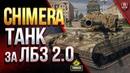Chimera - Танк За ЛБЗ 2.0 - Химера в Реальном Бою worldoftanks wot танки — [wot-vod]