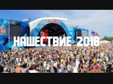 НАШЕСТВИЕ 2018 - ( ПИКНИК , ВАДИМ САМОЙЛОВ , СЛОТ )