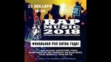 RAP MUSIC 2018 - 23 декабря, Москва, клуб Lookin Rooms - Bad Balance