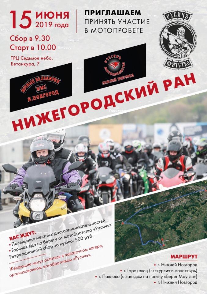 Афиша Нижний Новгород Нижегородский Ран