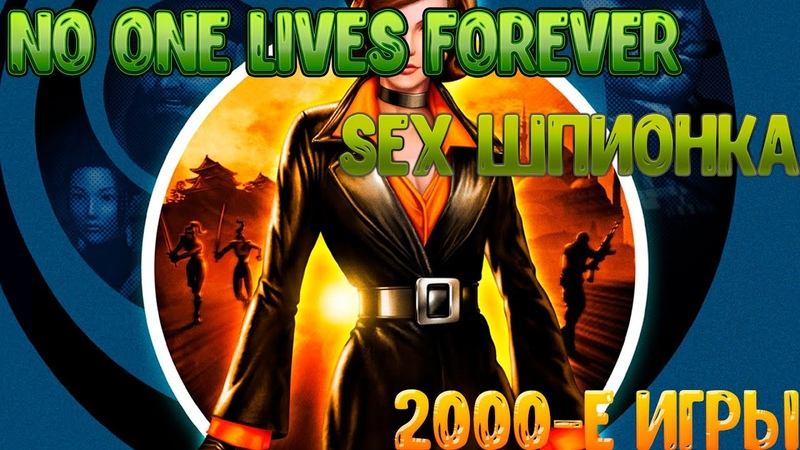СЕКСИ ШПИОНКА ►NO ONE LIVES FOREVER