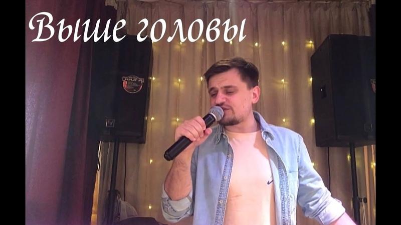 Александр Фролов - Выше головы (кавер Полина Гагарина)