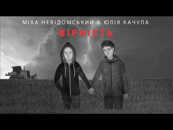 Міха Невідомський x Юлія Качула - Вірність