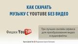 Как скачать музыку с YouTube без видео.  Три онлайн сервиса