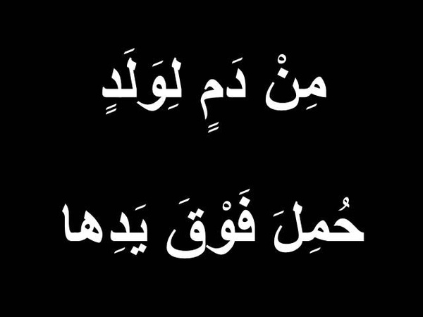 Lebanese Songs: Fairuz - Li Beirut - فيروز - لِبيروت - with Lyrics