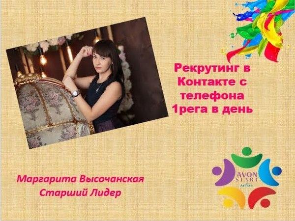 Рекрутинг в Контакте с iPhone программа VFeed подобие Kati Mobile 1 рега в день