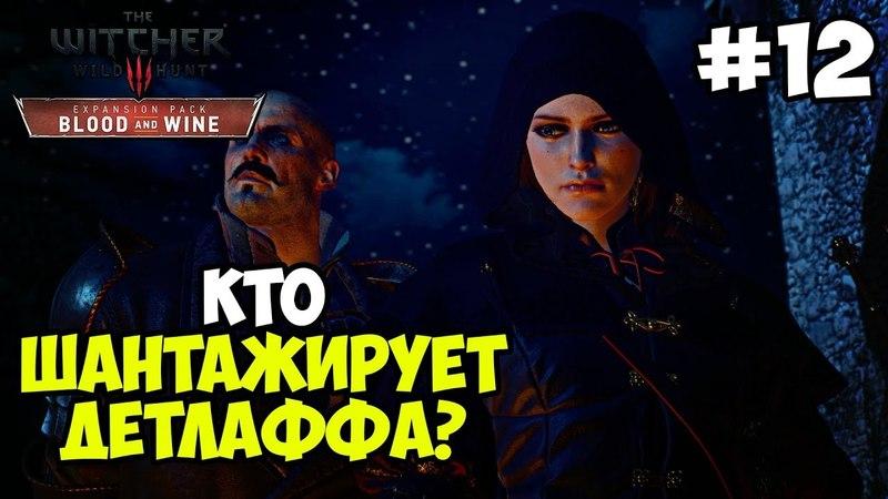 The Witcher 3: Кровь и Вино IEp. 12I Кто шантажирует Детлаффа? (На смерть)