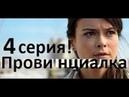 Провинциалка 𝙛our серия! сериал 2018